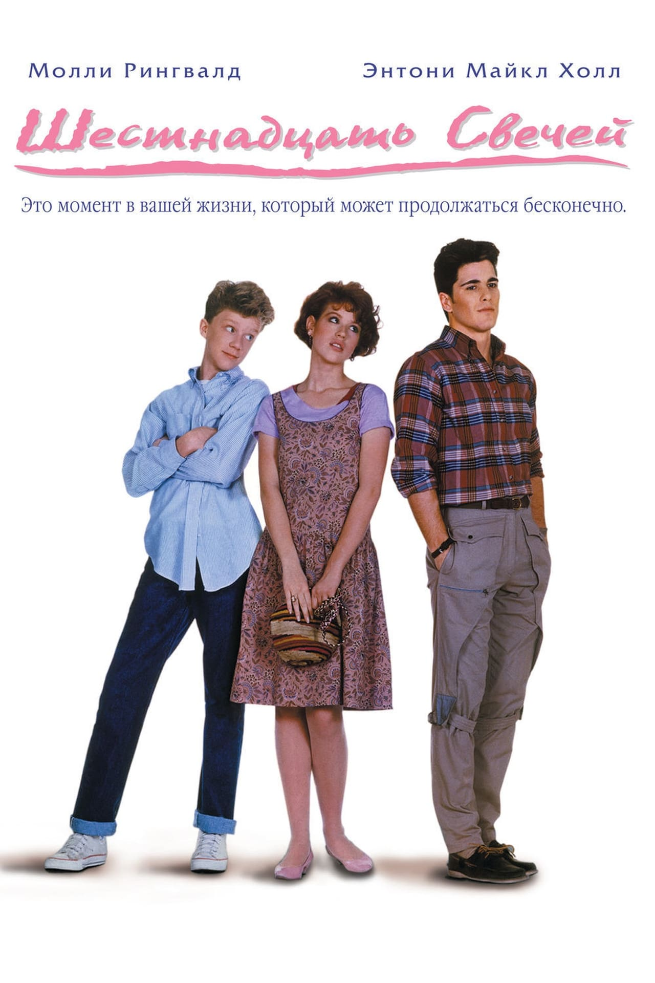 Sixteen Candles wiki, synopsis, reviews, watch and download