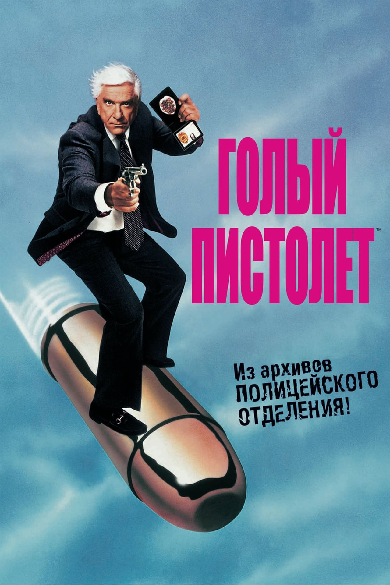 Free Watch The Naked Gun: From the Files of Police Squad