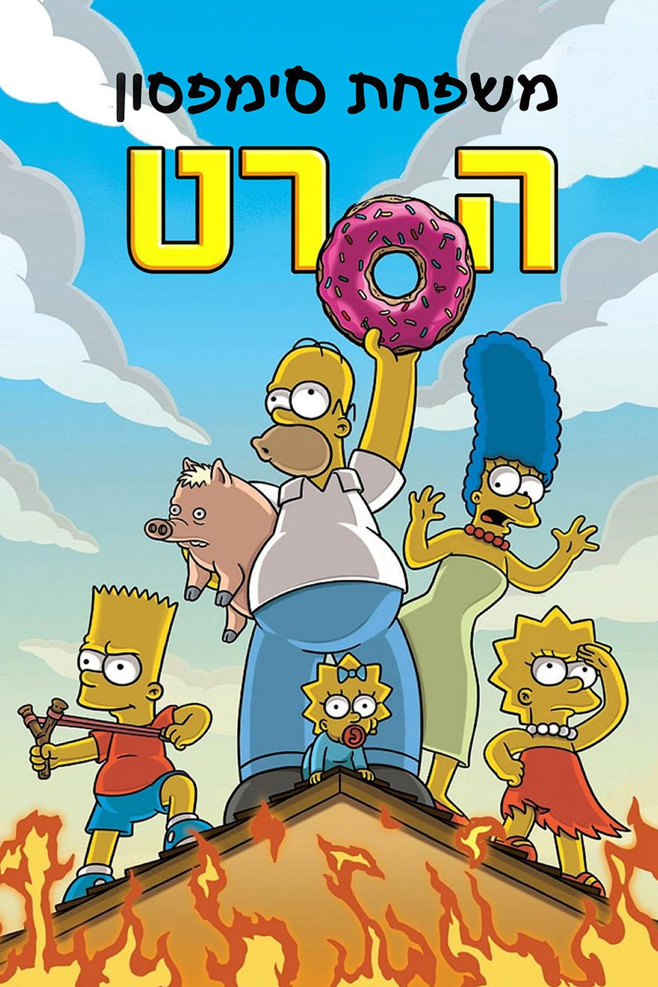 The Simpsons Movie Wiki Synopsis Reviews Watch And Download