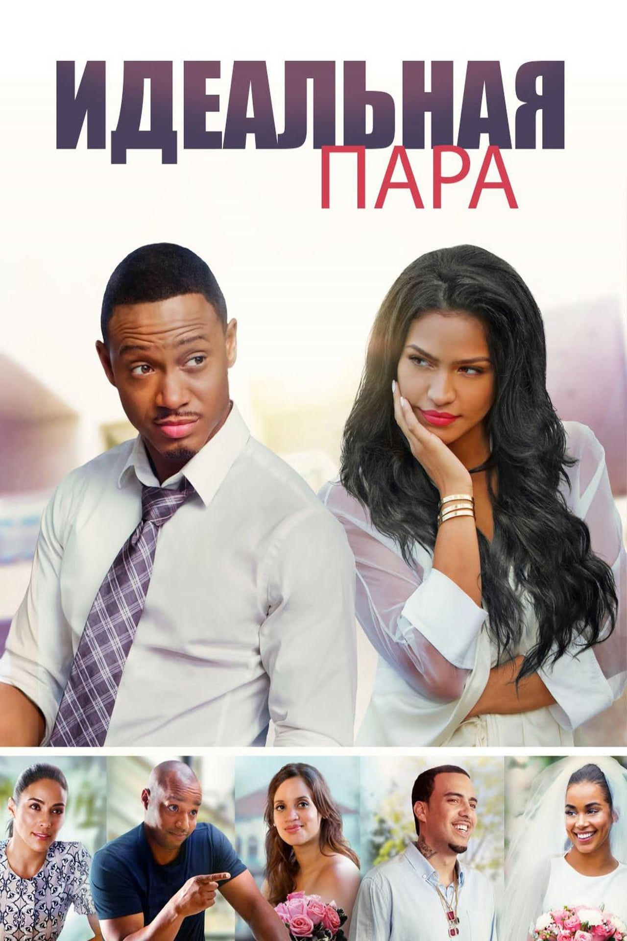 The Perfect Match wiki, synopsis, reviews, watch and download