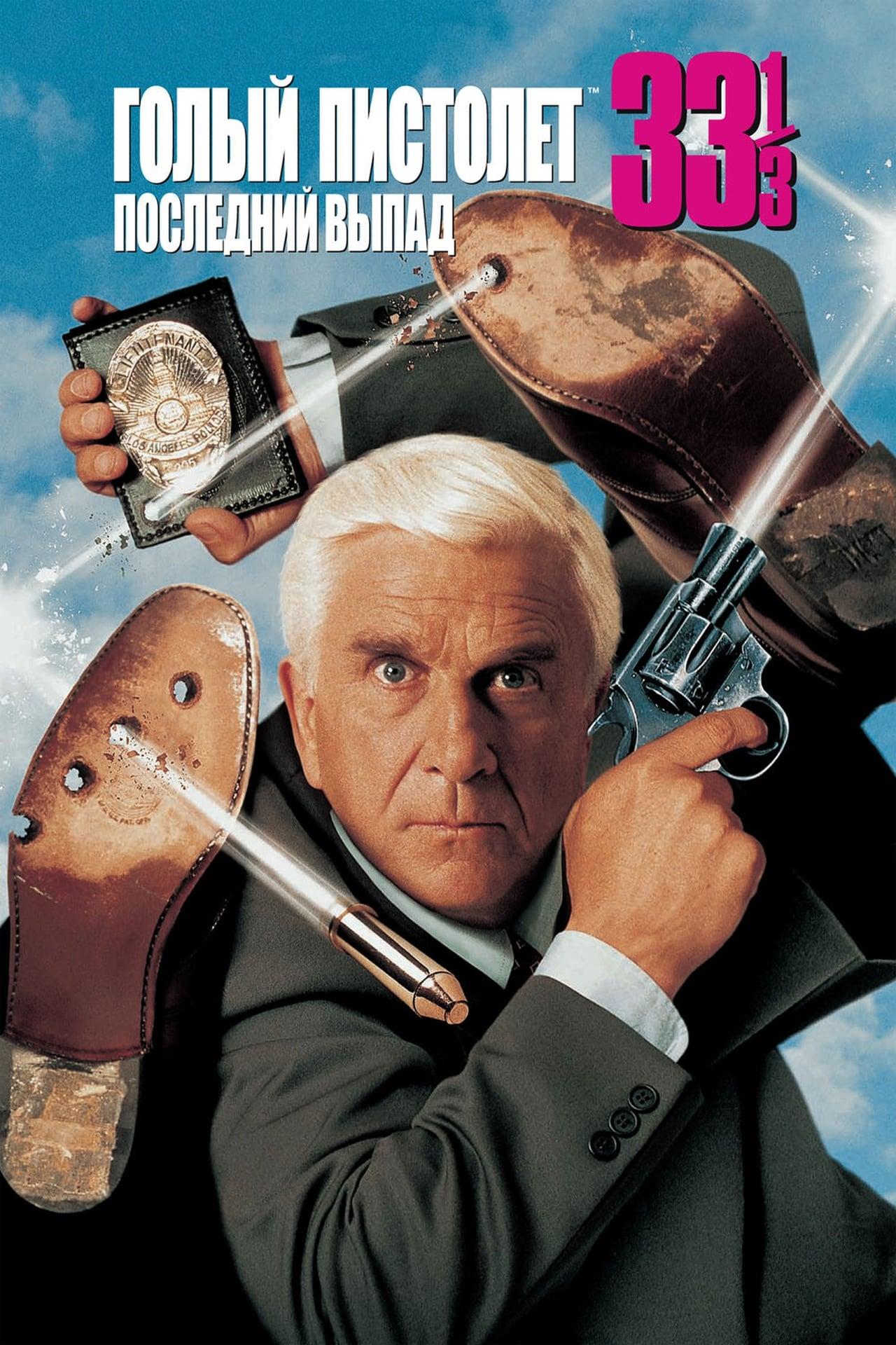 3 Movie Franchise Pack (The Naked Gun, The Naked Gun 2 1/2