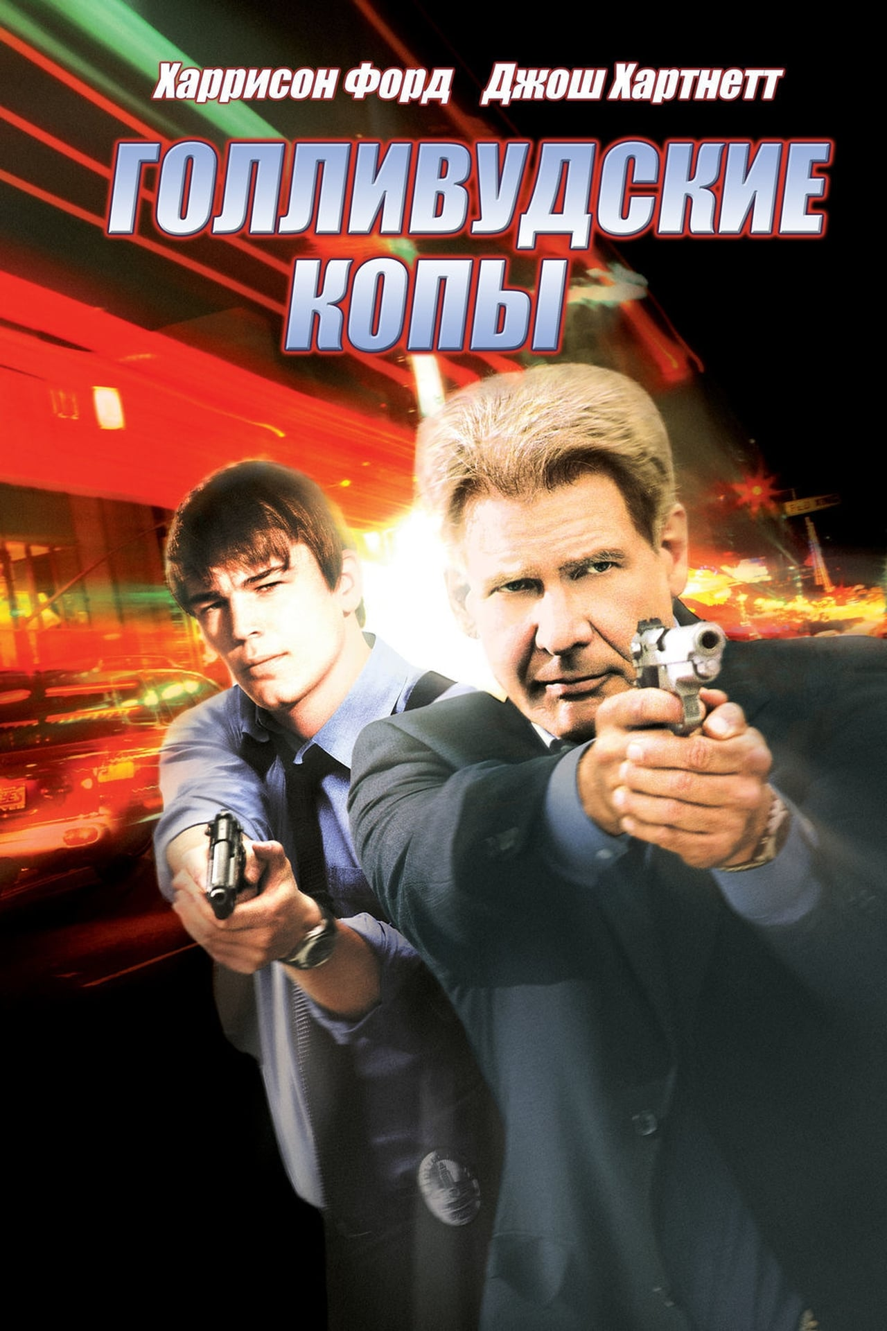 Hollywood Homicide wiki, synopsis, reviews, watch and download