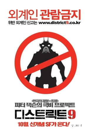 District 9 poster 2