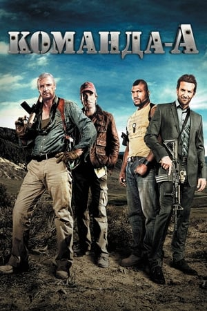 The A-Team (Extended Cut) poster 2
