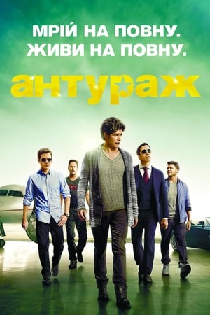 Entourage poster 1