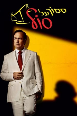 Better Call Saul, Season 5 posters