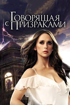 Ghost Whisperer, Season 1 poster 2