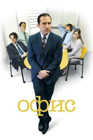 The Office, Season 2 poster 3