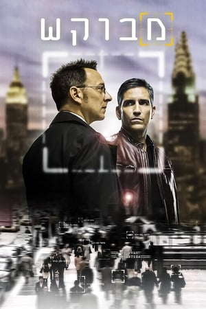 Person of Interest: The Complete Series posters
