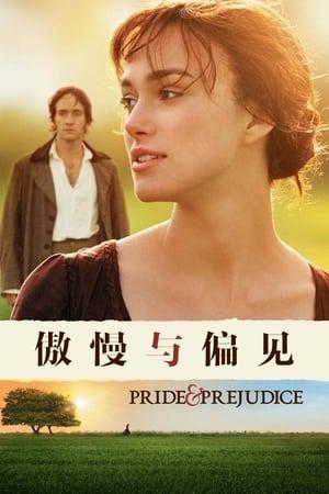 Pride & Prejudice (2005) poster 4