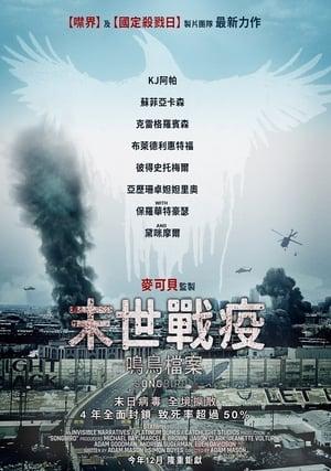 Songbird movie posters