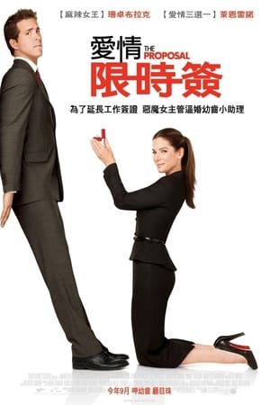 The Proposal poster 3