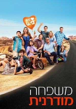 Modern Family, Season 2 poster 2
