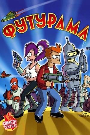 Futurama, Season 1 poster 2