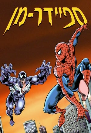 Spider-Man (The New Animated Series), Season 1 poster 0