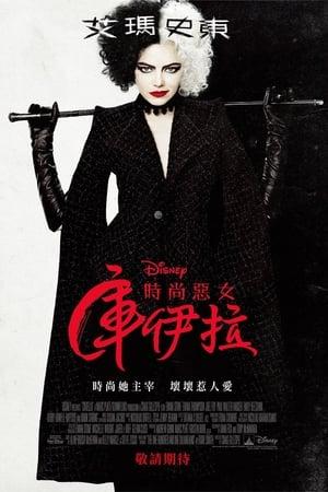 Cruella poster 1