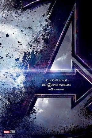 Avengers: Endgame poster 4