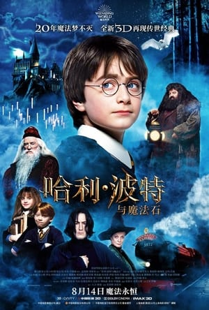 Harry Potter and the Sorcerer's Stone poster 4