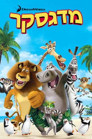 Madagascar poster 1