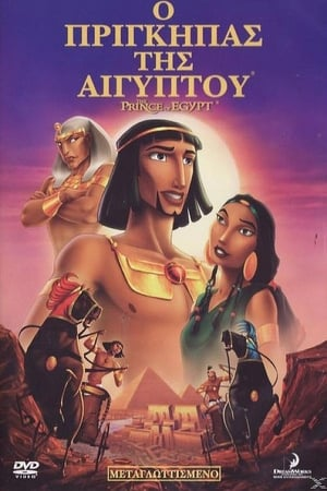 The Prince of Egypt poster 2