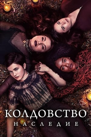 The Craft: Legacy movie posters