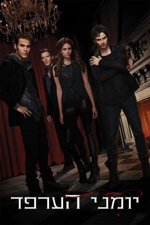 The Vampire Diaries, Season 1 poster 2