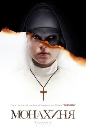 The Nun (2018) poster 1