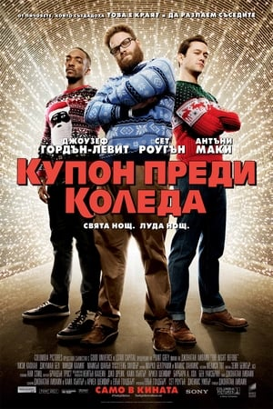 The Night Before poster 2