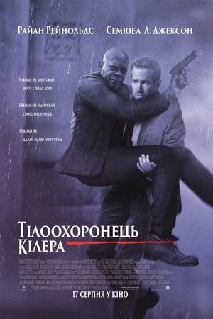 The Hitman's Bodyguard poster 3