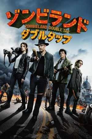 Zombieland: Double Tap poster 4