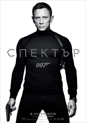 Spectre poster 1