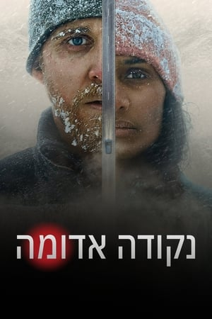 Red (2010) poster 3
