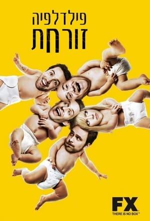 It's Always Sunny in Philadelphia, Season 4 poster 2