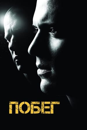 Prison Break, Season 4 poster 3