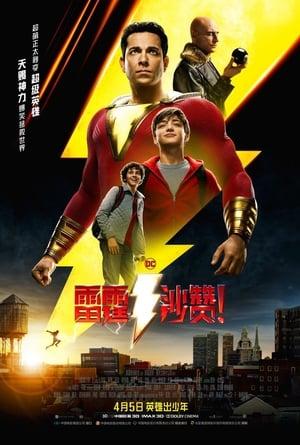 Shazam! poster 2