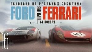 Ford v Ferrari image 3