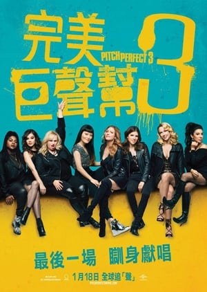 Pitch Perfect 3 poster 3