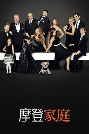 Modern Family, Season 2 poster 1
