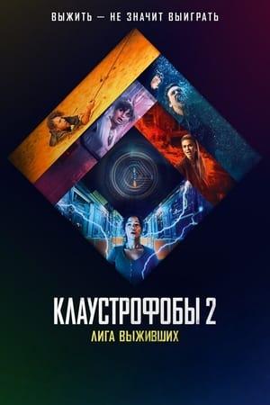 Escape Room: Tournament of Champions poster 4