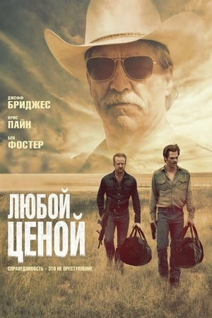 Hell or High Water poster 2