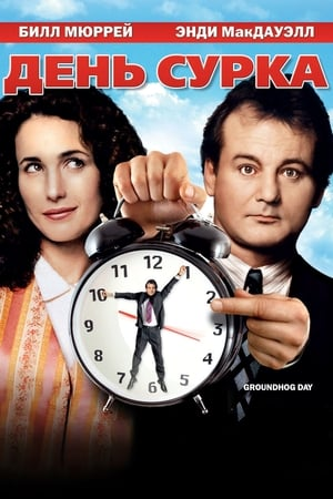 Groundhog Day movie posters