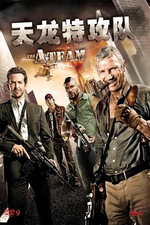 The A-Team (Extended Cut) poster 4