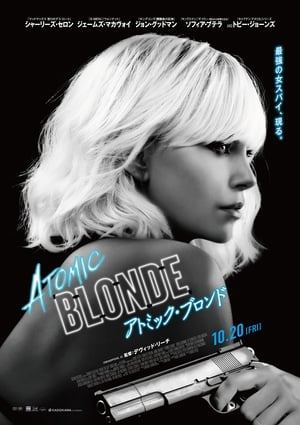 Atomic Blonde poster 2