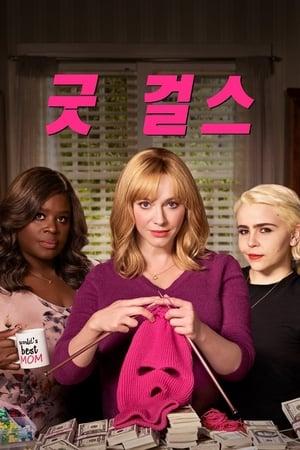 Good Girls, Season 1 poster 2