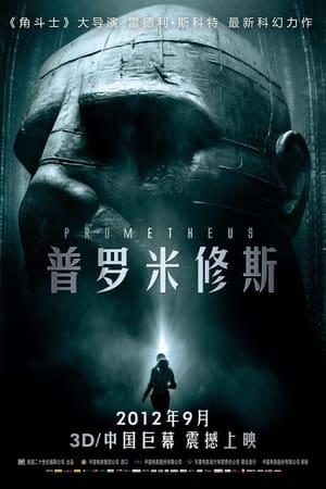 Prometheus poster 2
