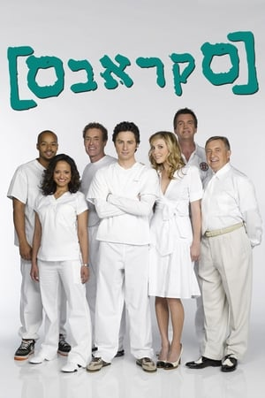 Scrubs: The Complete Series poster 0