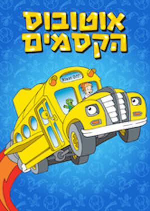 The Magic School Bus, Vol. 2 poster 0