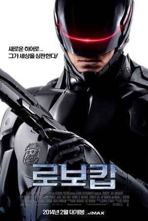 Robocop poster 3