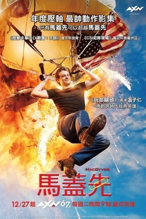 MacGyver, Season 5 poster 2