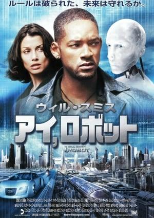 I, Robot poster 4